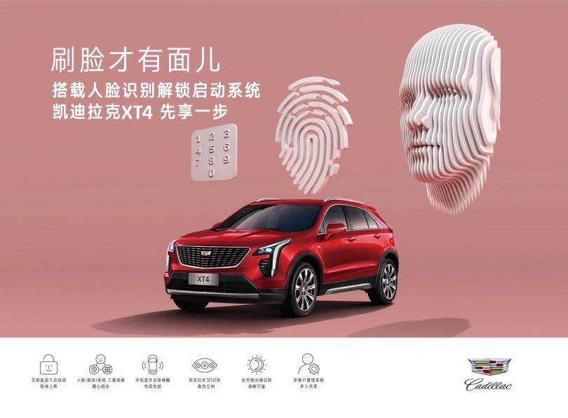 2021-Cadillac-XT4-China-spec-4
