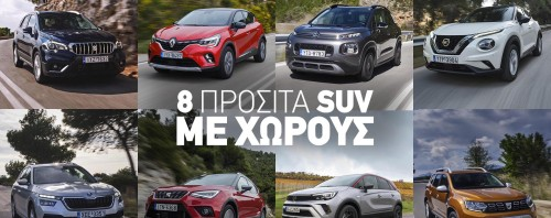 7 SUV με χώρους και τιμή κάτω από 20.000 ευρώ