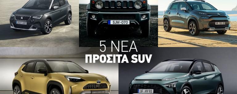 5 προσιτά B-SUV που μόλις ήρθαν ή έρχονται σύντομα στην Ελλάδα