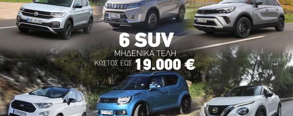 6 SUV με μηδενικά τέλη κυκλοφορίας και τιμή έως 19.000 €: Ποιο ψηφίσατε;