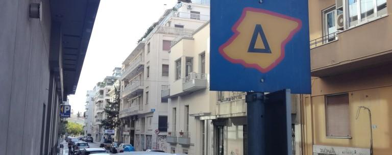 Διόδια στο κέντρο της Αθήνας; (audio)