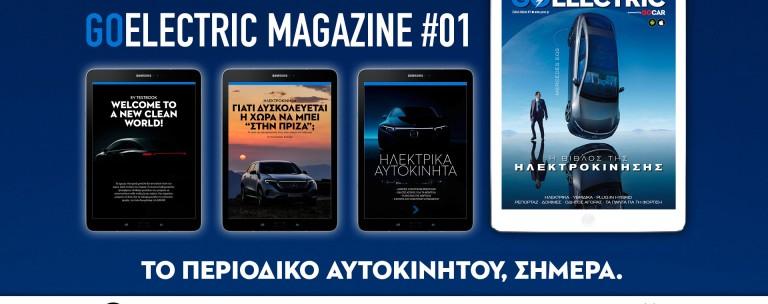 GOELECTRIC Magazine #01: H Βίβλος της ηλεκτροκίνησης!
