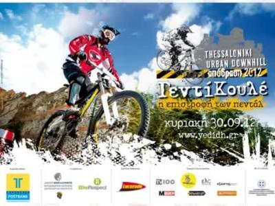 Yedi Kule Runaway 2012 - The Race
