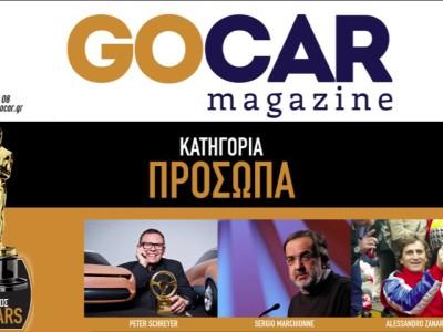 GOCAR Magazine 08 - Τεύχος OSCARS
