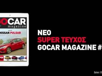 GOCAR Magazine #15 - Teaser Video