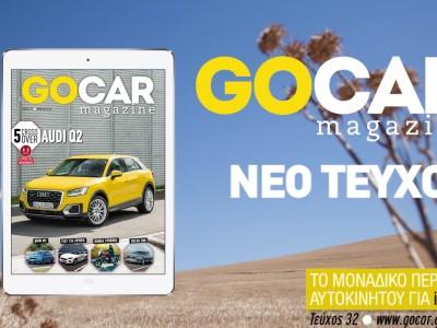 GOCAR Magazine #32 TEASER