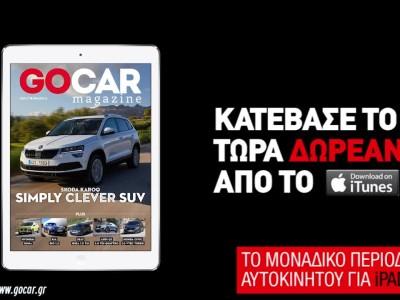 GOCAR Magazine # 47 TEASER