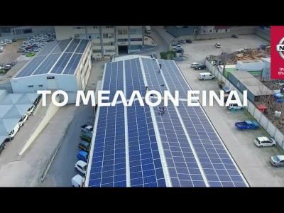 Φωτοβολταϊκά Nissan Nικ. Ι. Θεοχαράκης
