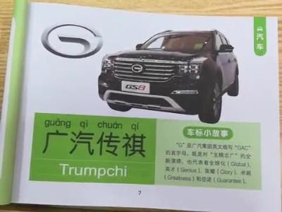 Πως προφέρουν οι Κινέζοι τα ονόματα των αυτοκινητοβιομηχανιών;