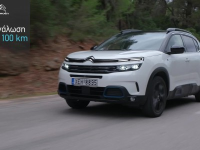 CITROEN C5 AIRCROSS SUV PLUG-IN HYBRID_ΕΠΙΔΟΣΕΙΣ