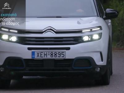 CITROEN C5 AIRCROSS SUV PLUG-IN HYBRID 2021