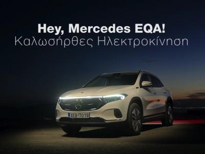 html Mercedes-Benz EQA Video Cover 2021